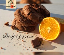 Суміш для печива «Американо шоколадне»
